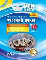 Русский язык. 10 класс. Для общеобразовательных учебных заведений с украинским языком обучения (293486)