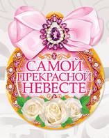 """Медаль """"Самой прекрасной невесте"""""""