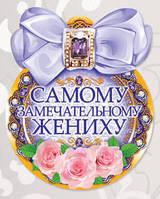 """Медаль """"Самому прекрасному жениху"""""""