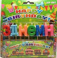 Набор свечей З днем народження  с блестками