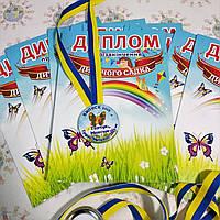 Диплом и медаль для выпускника детского сада Бабочки