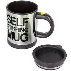 Кружка мешалка Self Mug автоматическая Серый с черным (R0108), фото 2