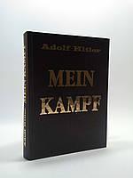 Витязь Гитлер Моя борьба (тв) Mein Kampf
