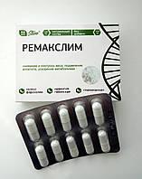 Remaxslim (Ремакслим) капсулы для снижения и контроля веса 17431
