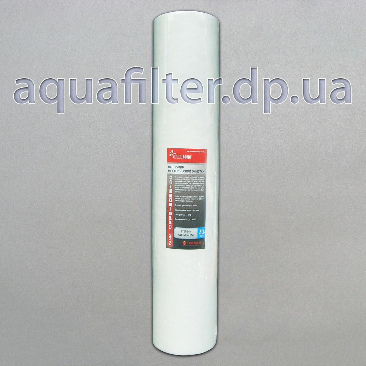 Картридж полипропиленовый Новая Вода 20 мкм 20 Big Blue 20BB