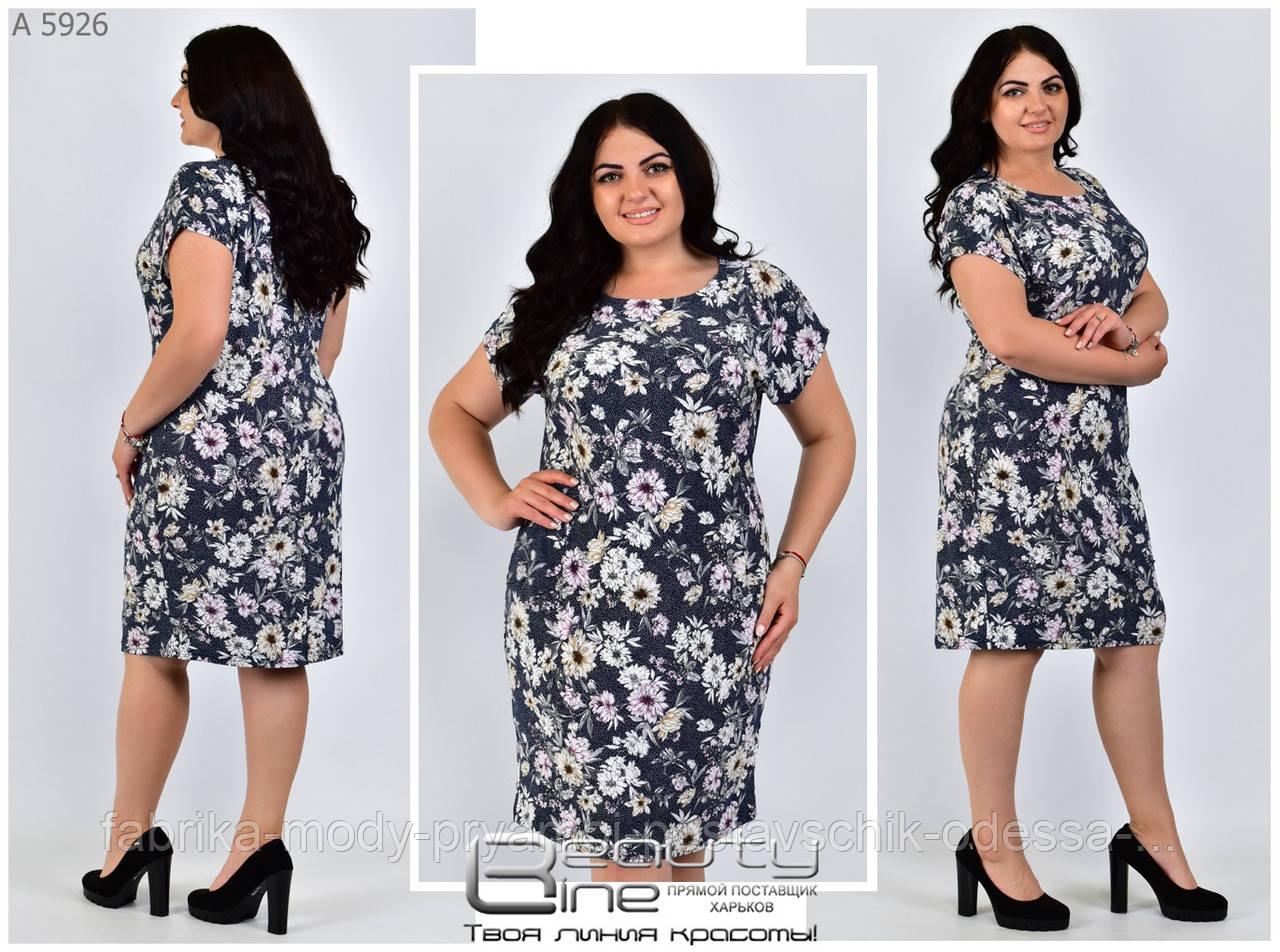 Женское платье Фабрика от 48-56р №5926