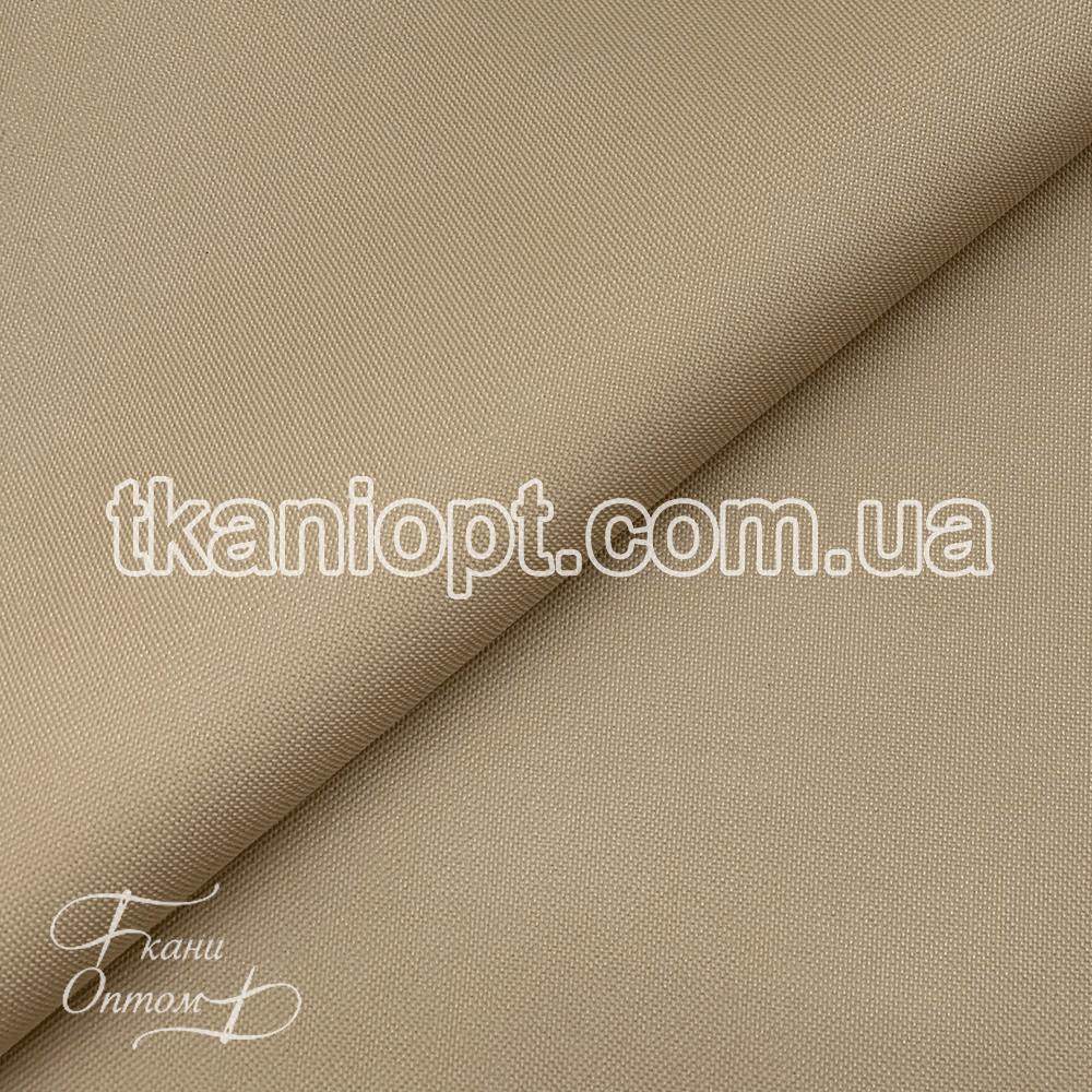 Ткань Оксфорд 600d pu бежевый (290 gsm)
