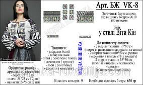 """Заготовка для вишивки """"Сорочка жіноча"""" БЖ vk-8"""" Модна вишивка"""