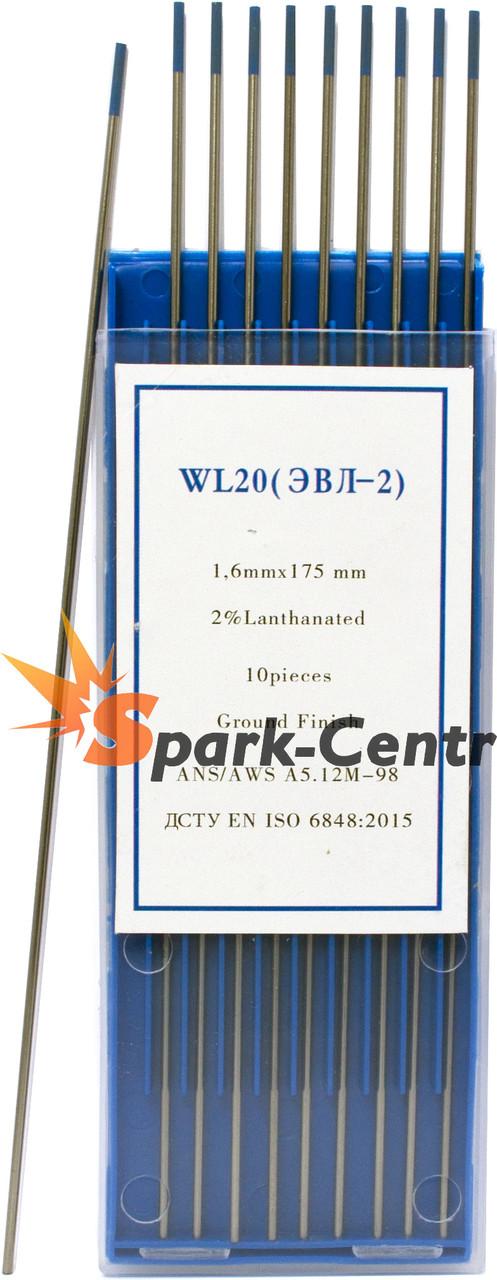Вольфрамовый электрод WL-20 (бирюзовый) 1,6 мм