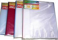 Обложка для книг (высота 30см) регулируемая по ширине 410-450мм +рельефный шов, толщина-200мкм уп25