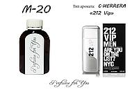 Мужские наливные духи 212 VIP Men Carolina Herrera 125 мл