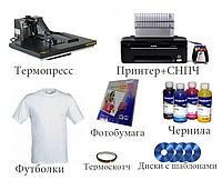 Комплект оборудования  для сублимационной печати Футболка