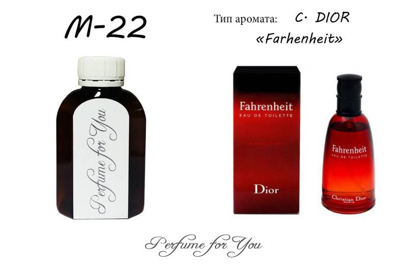 Мужские наливные духи Fahrenheit Christian Dior