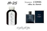 Мужские наливные духи Bleu de Chanel Chanel 125 мл