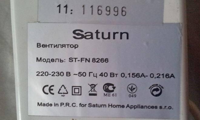 Вентилятор напольный Saturn ST - FN 8266 c  световой индикацией работы., фото 2