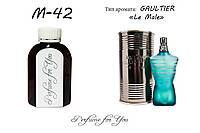 Мужские наливные духи Le Male Jean Paul Gaultier 125 мл