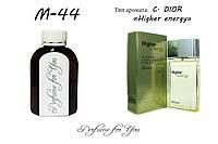 Мужские наливные духи Higher Energy Christian Dior 125 мл