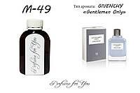 Мужские наливные духи Gentlemen Only Givenchy 125 мл