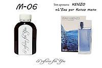 Мужские наливные духи L'Eau par Kenzo pour Homme Kenzo 125 мл