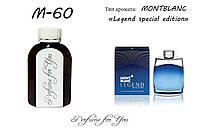 Мужские наливные духи Legend Special Edition Montblanc 125 мл