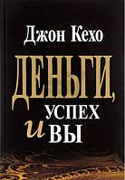 Книга Джон Кехо «Деньги, успех и вы» 978-985-15-3353-0