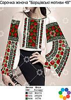 """Заготовка під вишивку """"Сорочка жіноча Борщівські мотиви 48"""" (Гармонія)"""
