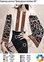 """Заготовка під вишивку """"Сорочка жіноча Борщівські мотиви 49"""" (Гармонія)"""