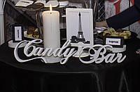 "Слово из дерева ""Candy BAR"" на подставке аренда"