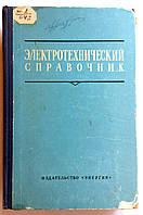 Электротехнический справочник. 2-й том. 1964 год