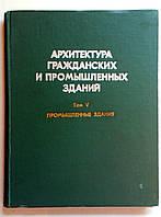 """Л.Шубин """"Архитектура гражданских и промышленных зданий. 5-й том. Промышленные здания"""""""