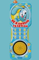 Вежливый телефон (Смешарики) Эгмонт Россия