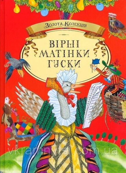 Вірші Матінки Гуски. Старовинні англійські дитячі пісеньки