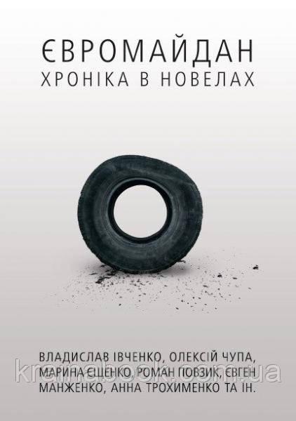 Євромайдан. Хроніка в новелах.