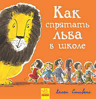 Как спрятать льва в школе Стивенс Х. (296114)