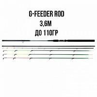Фидер Bratfishing G-Feeder Rods 3,60 м до 110г