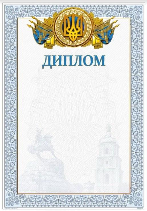 Диплом -ДМ-035