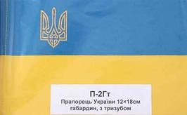 Прапорець України 12*18см поліестер, з тризубом, на паличці