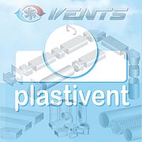 ПЛАСТИВЕНТ - система круглых и плоских пластиковых вентиляционных каналов (воздуховодов) от ВЕНТС