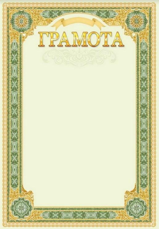 Грамота -ГМ-044- Чиста