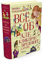 Всё об Але, Кляксиче, Вреднюге и других. Ирина Токмакова