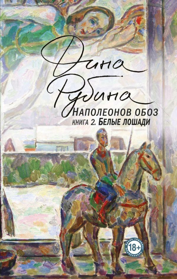 "Дина Рубина ""Наполеонов обоз. Книга 2. Белые лошади"""