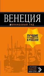 Венеция: путеводитель + карта. 7-е изд., испр. и доп.Тимофеев И.В.