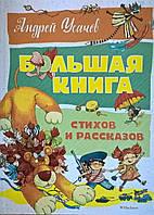 Большая книга стихов и рассказов. Андрей Усачев