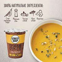 Крем супы в стакане с собой ГОРОХОВЫЙ 50 гр. 30шт/ящ