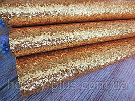 Екокожа (кожзам) з великими блискітками на тканинній основі, ЯСКРАВЕ ЗОЛОТО, 20х30 см