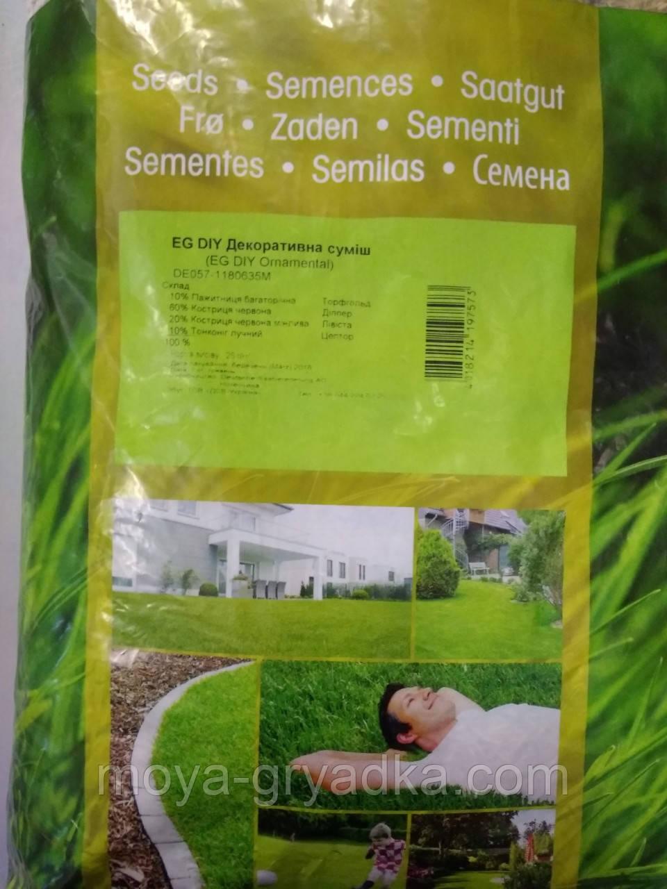 Газонна трава Декоративний газон 1 кг/упаковка