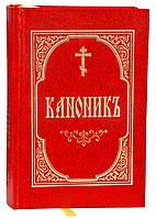 Каноникъ (славянский, карманный)