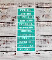 МЕСЯЦА Трафарет многоразовый на клеевой основе №2