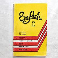 """Книга """"English 1"""" поурочные разработки для учителя английского языка, 1 класс"""