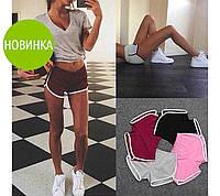 """Короткие женские спортивные шорты """"Joy"""", трикотажные (разные размеры и цвета)"""